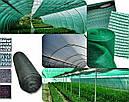 Сетка затеняющая 70% (2м * 100м), фото 2