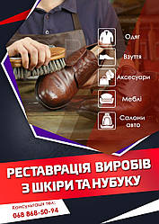Реставрация обуви и кожаных изделий