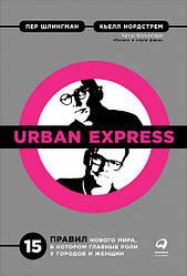 Urban Express. 15 правил нового мира, в котором главная роль у городов и женщин