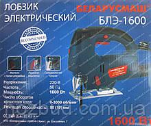Лобзик Беларусмаш БЛЭ-1600