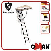 ОПТ - Чердачная лестница OMAN MINI TERMO (комби: метал/дерево) 265 см (80,90,100 х 60,70 см)