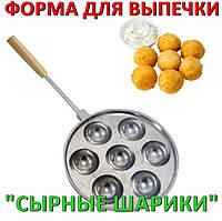 """Форма для выпечки Харьковская """"Сырные шарики"""" маленькие"""