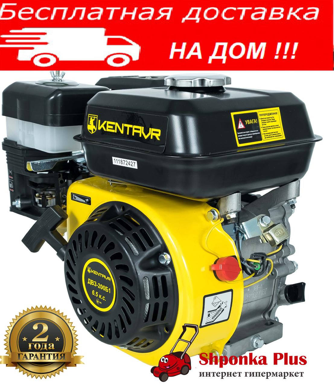 Двигатель Кентавр ДВЗ-200Б1 бензиновый 6,5 л.с., 20мм