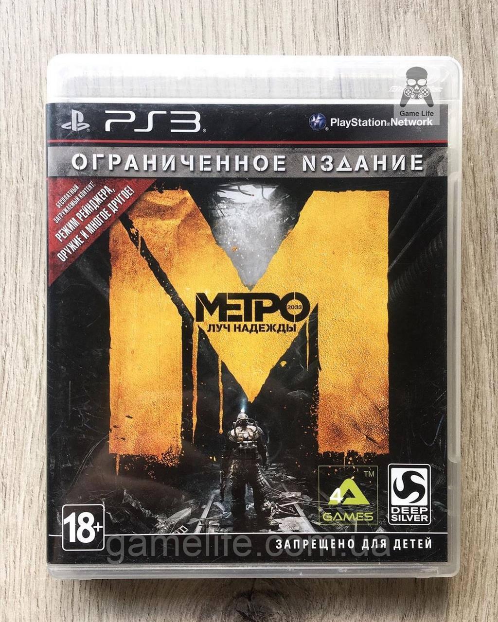 Metro 2033 Last Light | Луч Надежды (рус.) (б/у) PS3