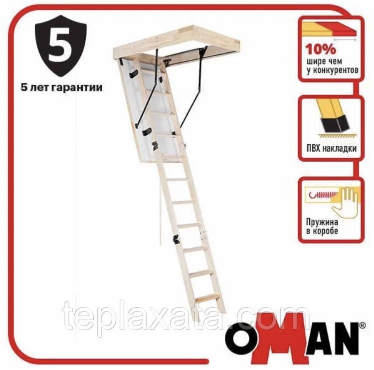 ОПТ - Горищні сходи OMAN TERMO LONG РЅ (дерево) 335 см, з поручнем (120,130 х 60,70 см)