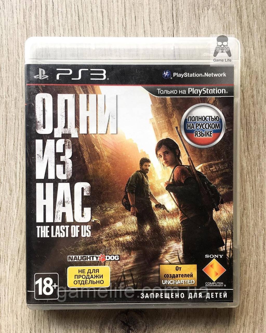 The Last of Us | Одни Из Нас (рус.) (б/у) PS3