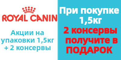 Корм Роял Канин Royal Canin 1,5 кг + 2 консерви у подарунок