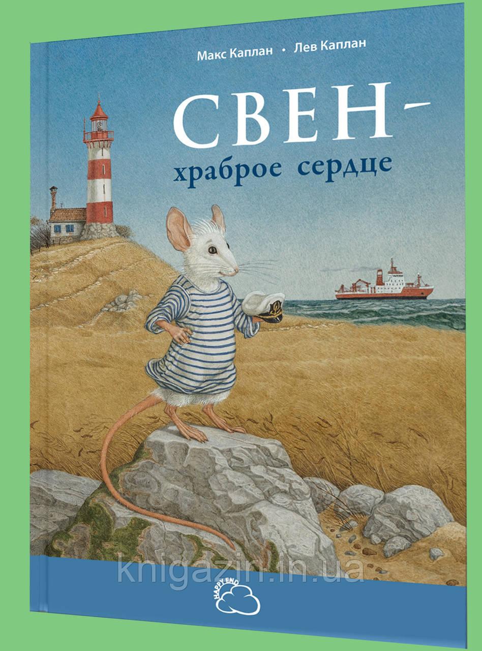 Детская книга  Свен – храброе сердце  Для детей от 0 до 6 лет