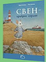 Детская книга  Свен – храброе сердце  Для детей от 0 до 6 лет, фото 1