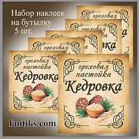 """Набор сувенирных наклеек на бутылку """"Кедровка""""-5 шт"""
