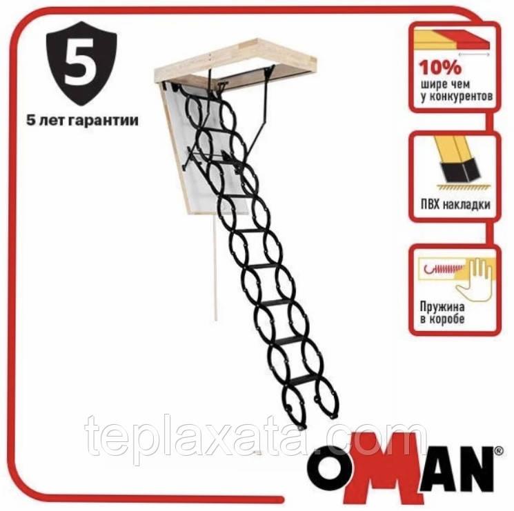 Чердачная лестница OMAN FLEX TERMO (ножничная) 290 см, (80,120 х 60,70 см)