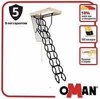 Чердачная лестница OMAN FLEX TERMO (ножничная) 290 см, (80,120 х 60,70 см), фото 1