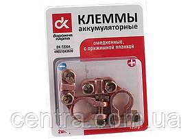 Клеммы аккумуляторные омедненные, с прижимной планкой, 120гр, 2 шт.  DK-TZ304