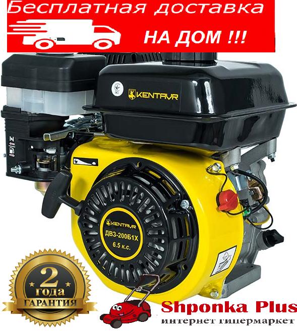 Двигатель  Кентавр ДВЗ-200Б1Х бензиновый с редуктором 6,5 л.с. вал 20 мм шпонка