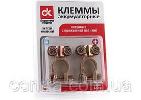 Клеммы аккумуляторные латунные, с прижимной планкой, 120гр, 2 шт.  DK-TC269
