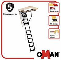 ОПТ - Чердачная лестница OMAN SOLID POLAR (метал) 280 см, с поручнем (120 х 60,70 см)