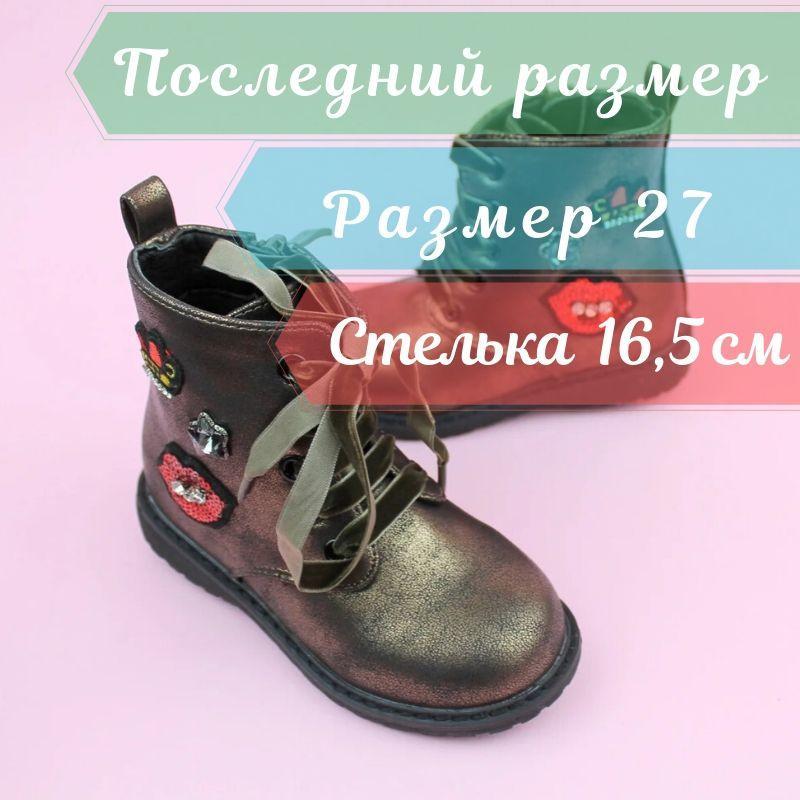 Ботинки демисезонные девочке золото тм Том.м размер 27