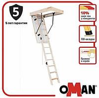 ОПТ - Чердачная лестница OMAN LONG EXTRA (дерево) 335 см, с поручнем (110,120,130,140 х 60,70 см)
