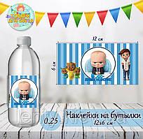 Наклейки тематические на бутылки (12*6см) -малотиражные  издания- Босс Молокосос