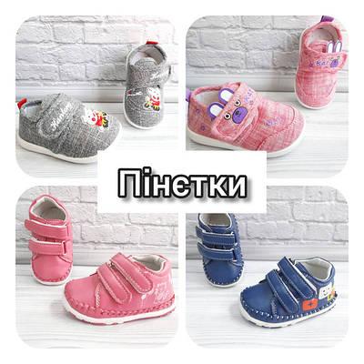 Взуття для немовлят