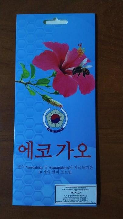 НОВИНКА!!! Екогао 10 уп.( флувалинат-80мг) Корея.