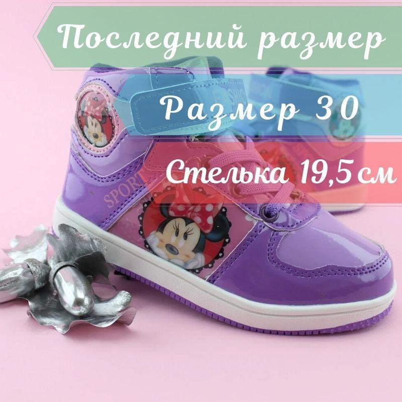 Ботинки на девочку Минни тм Том.м р.30