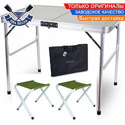 Комплект складной туристической мебели стол до 40 кг + 2 табурета до 130 кг, есть чехол д/переноски