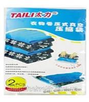 Вакуумные пакеты для хранения вещей (2шт, 40*60см), фото 1