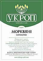 Котлети морквяні, 520 г, Укроп, фото 2