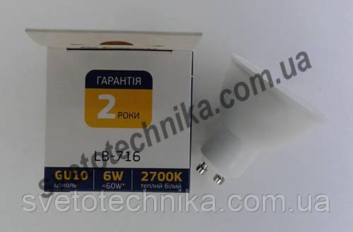 Светодиодная лампа GU10 6wat 2700K