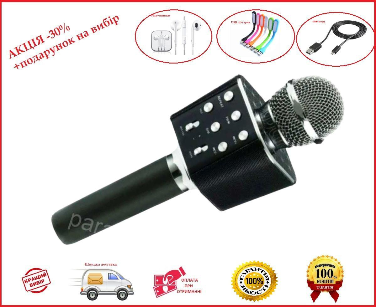Беспроводной микрофон-караоке WSTER WS-1688