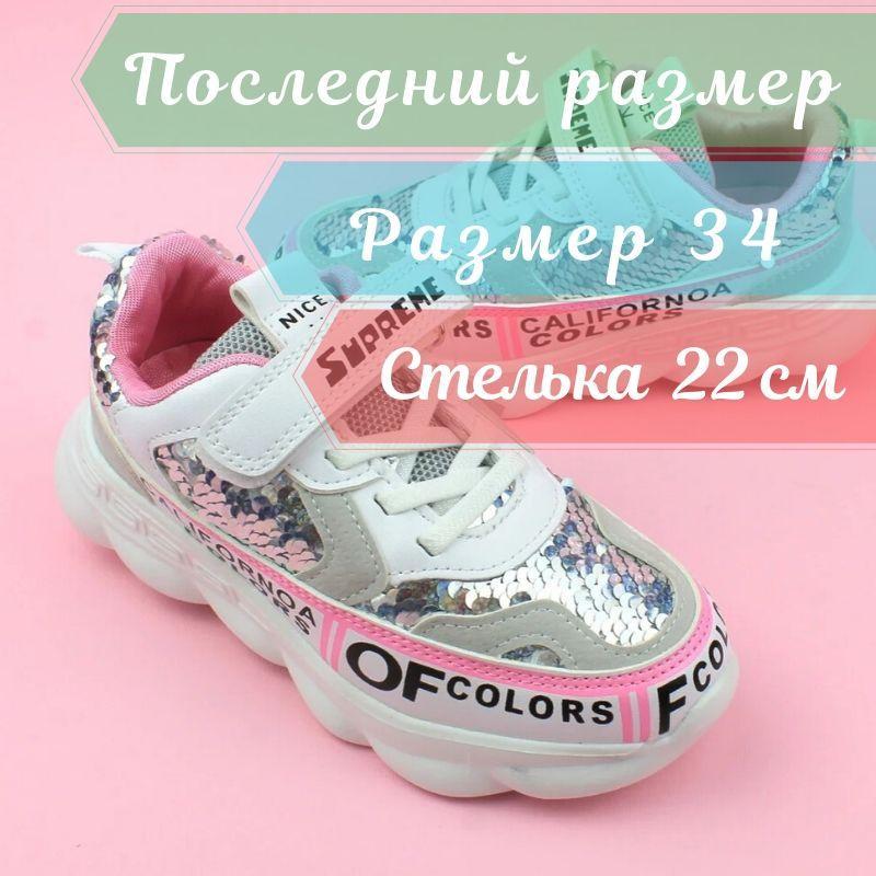 Кроссовки для девочки пайетки розовые тм Violeta  размер 34