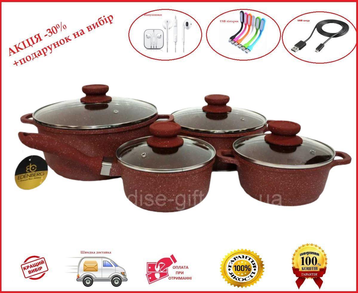 Набор посуды с мраморным покрытием Edenberg EB-9183 8 предметов