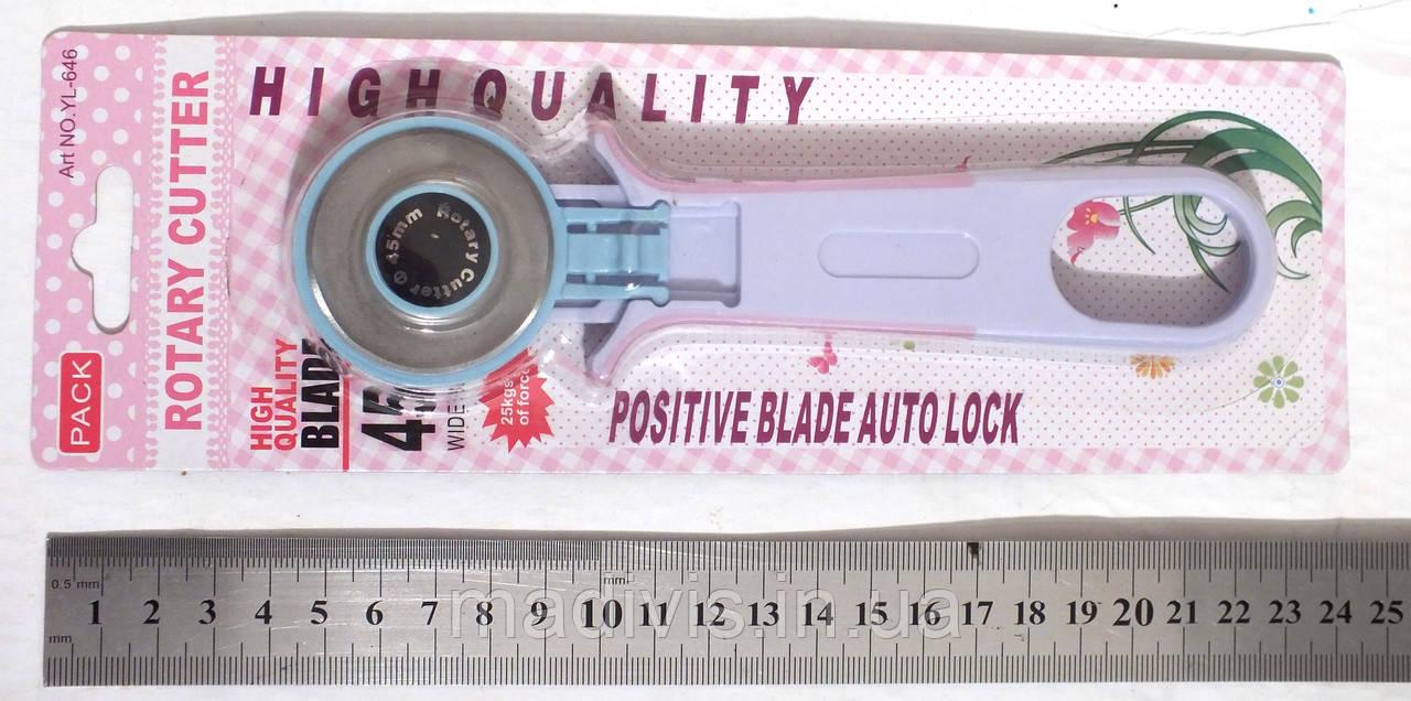 Нож раскройный Rotary Cutter с круглым лезвием, 45 мм.