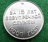 Медаль 15 лет Безупречной службы МООП Грузинской ССР, фото 4
