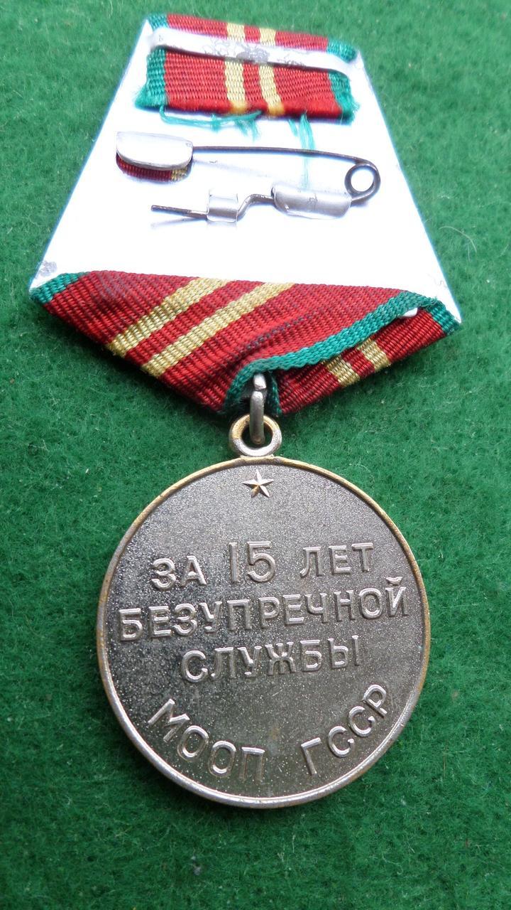 Медаль 15 лет Безупречной службы МООП Грузинской ССР
