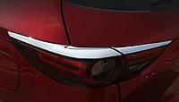 Mazda CX-5 2017+ накладки хром на задние фонари верхние