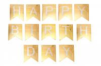 """Прапорці - гирлянда """"Happy Birthday"""" золота з сріблом вел."""