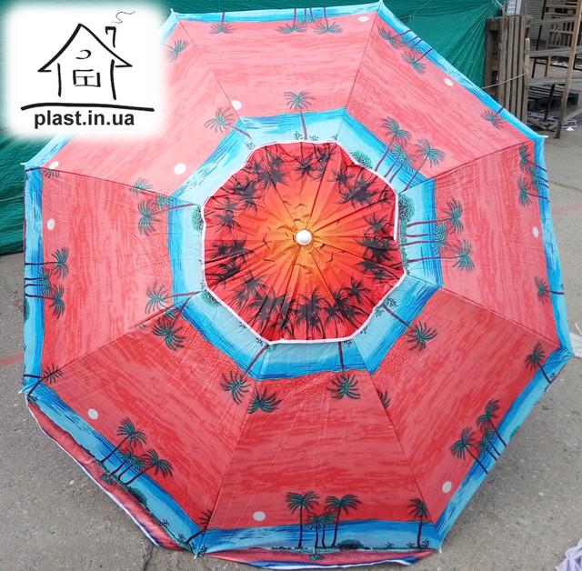Зонт пляжный с клапаном