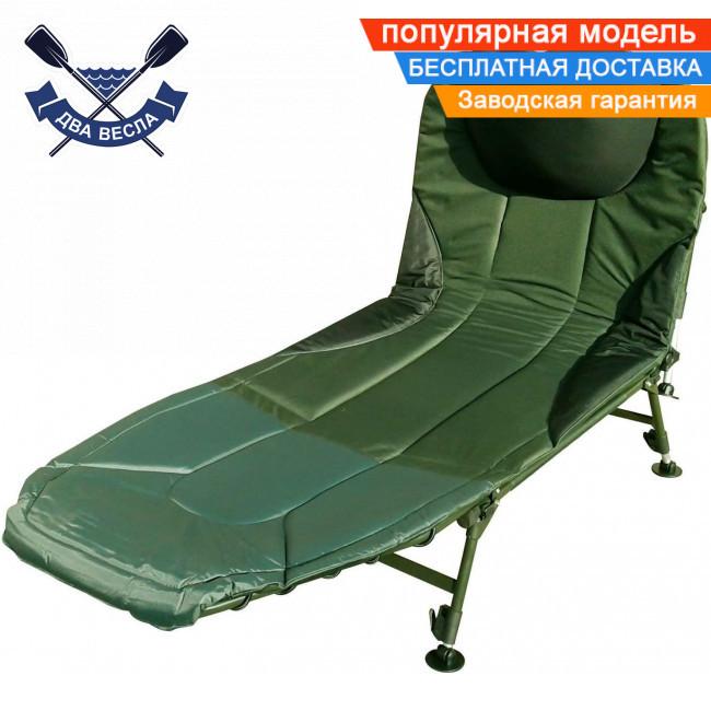 Усиленная карповая раскладушка до 160 кг 31-45х208х82 см трасформ-ся в кресло, съемная подушка неопрен