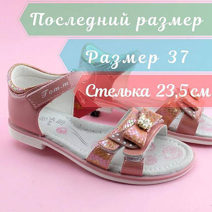 Босоножки на липучках на девочку Пудра Том.м размер 37, фото 2