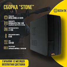 Cборка Stone от 6499грн