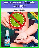 Антисептик против вирусов и бактерий для рук Equate 50мл, защита на 99,9%, фото 2