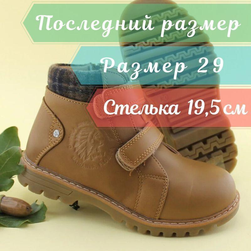 Ботинки Рыжие детские Bi&Ki размер 29