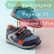 Ботинки для мальчика тм Tomm р.21