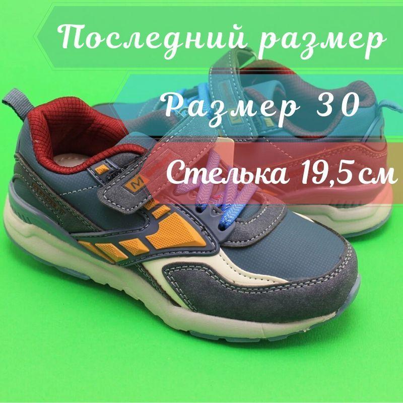 Кроссовки для мальчиков 5052E Tom.m размер 30