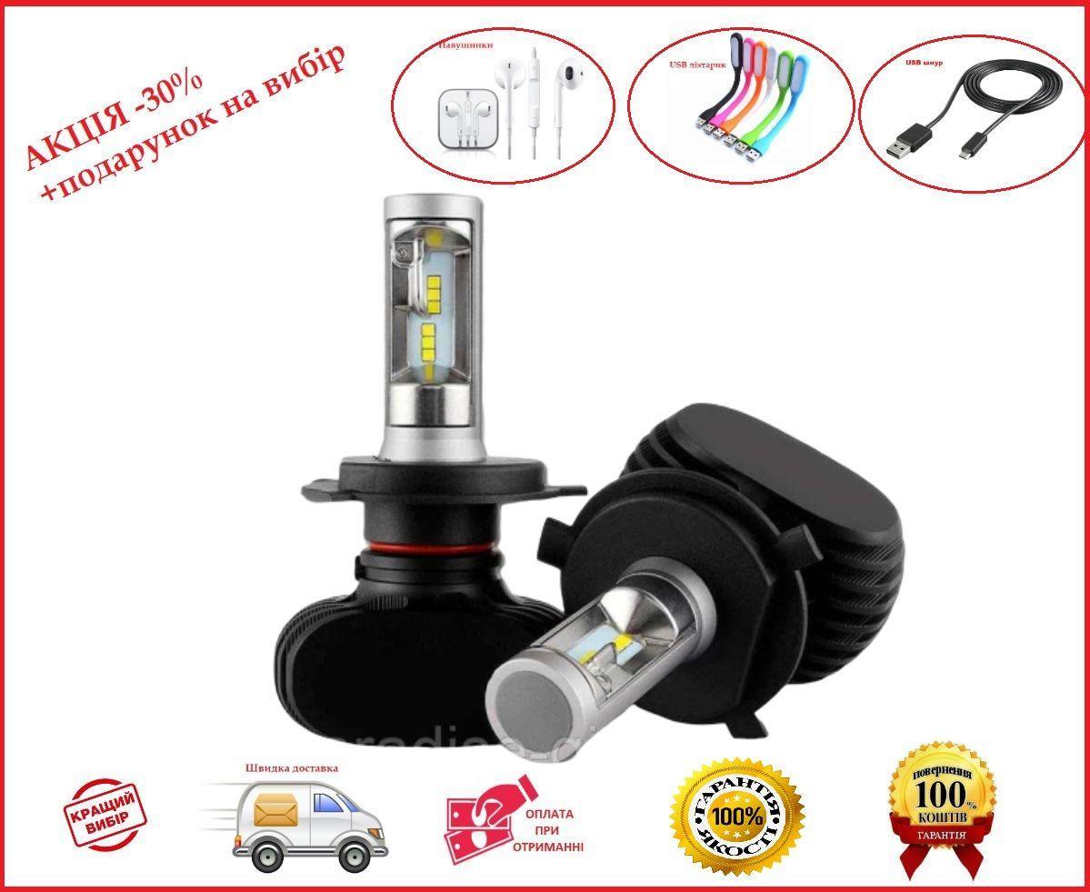 Светодиодная LED лампа S1-H4