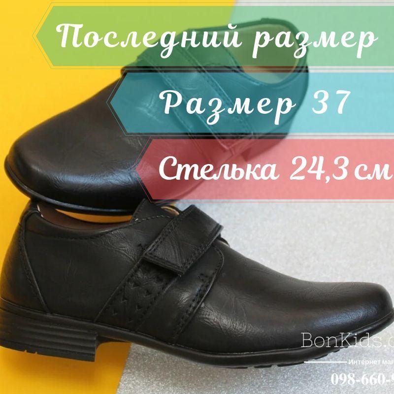 Туфли подростковые на мальчика в школу Том.м р. 37
