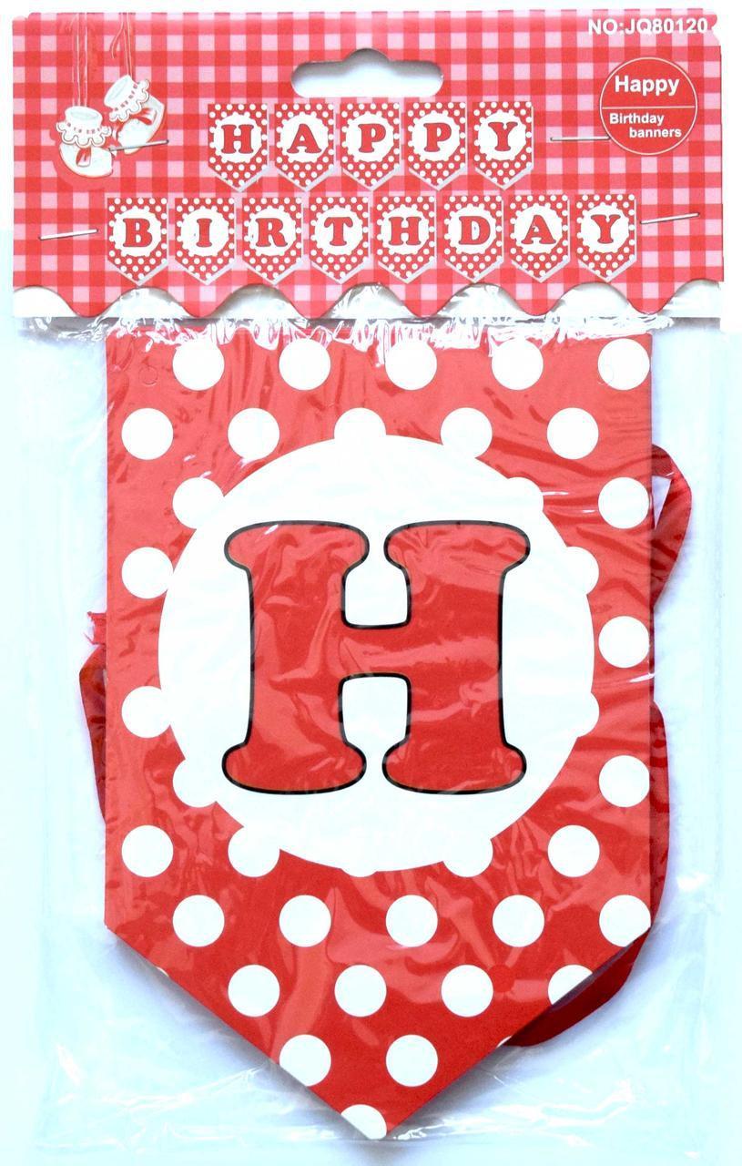 """Гірлянда - прапорці """"Горох"""", англ, червона, Гирлянда - флажки """"Happy Birthday"""""""