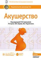 Савельева Г.М. Акушерство + CD. Национальное руководство.
